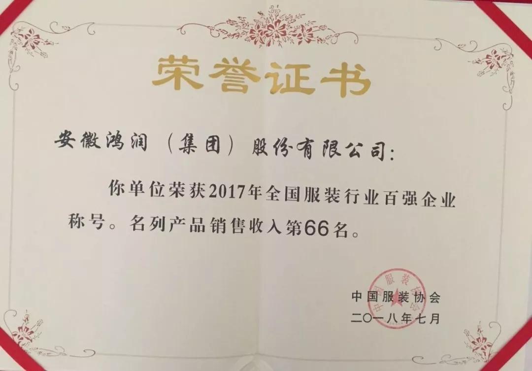 """鸿润连续19年入围中国服装行业""""三个百强"""""""