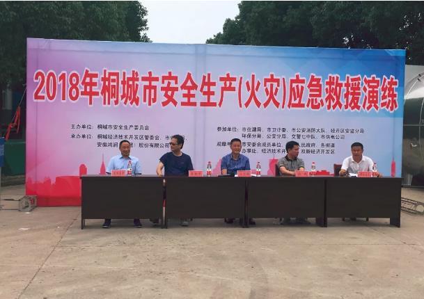 2018年桐城市安全生产(火灾)应急救援演练在鸿润集团展开